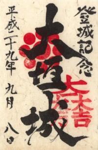 大垣城登城記念