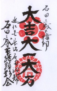 石田会館(大一大万大吉)01