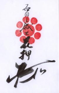 石田会館(花押)01