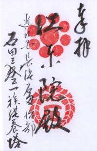 石田会館(江東院殿)01