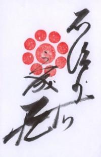 石田会館(石治少)01