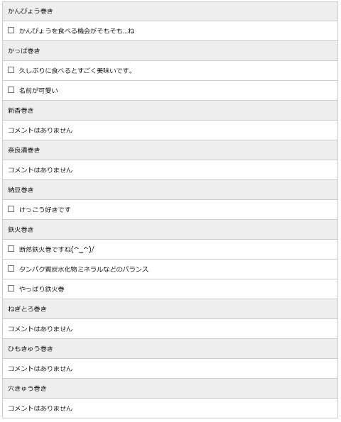 170717sushi1.png