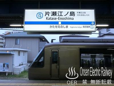 syonan_46_odakyu_kataseenoshima_sta.jpg