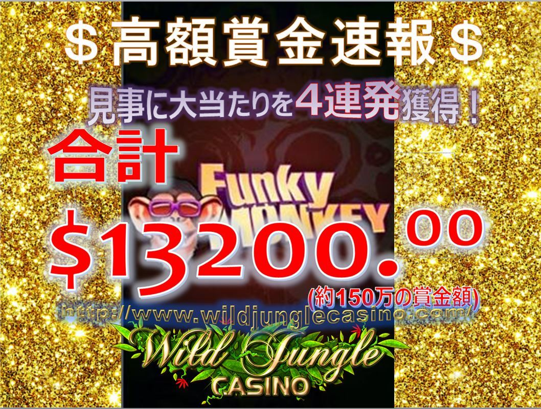 【ラッキージャックポット速報!】 クラシックスロット $13200.00ドル!