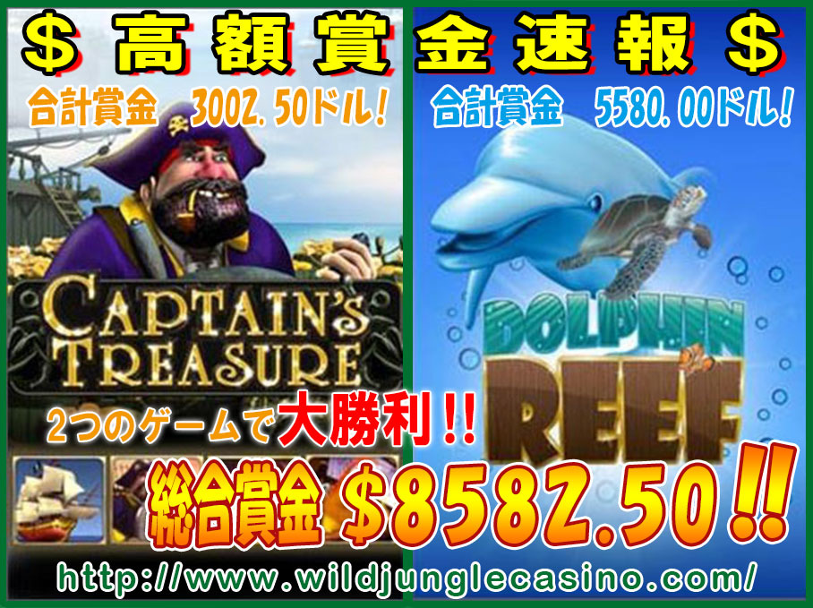 CAPTAIN'S TREASURE PRO & DOLPHIN REEFにて高額賞金!