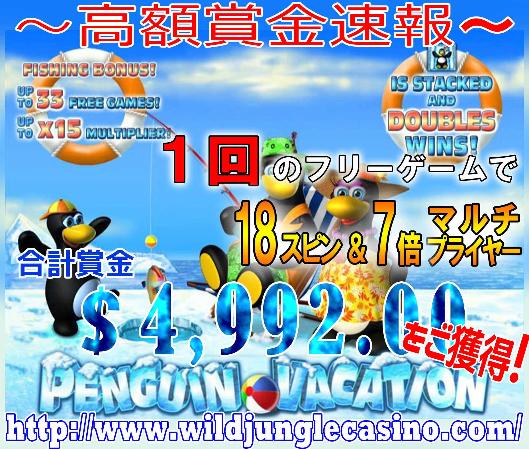 Penguin Vacationで約5000ドルの大当たり!