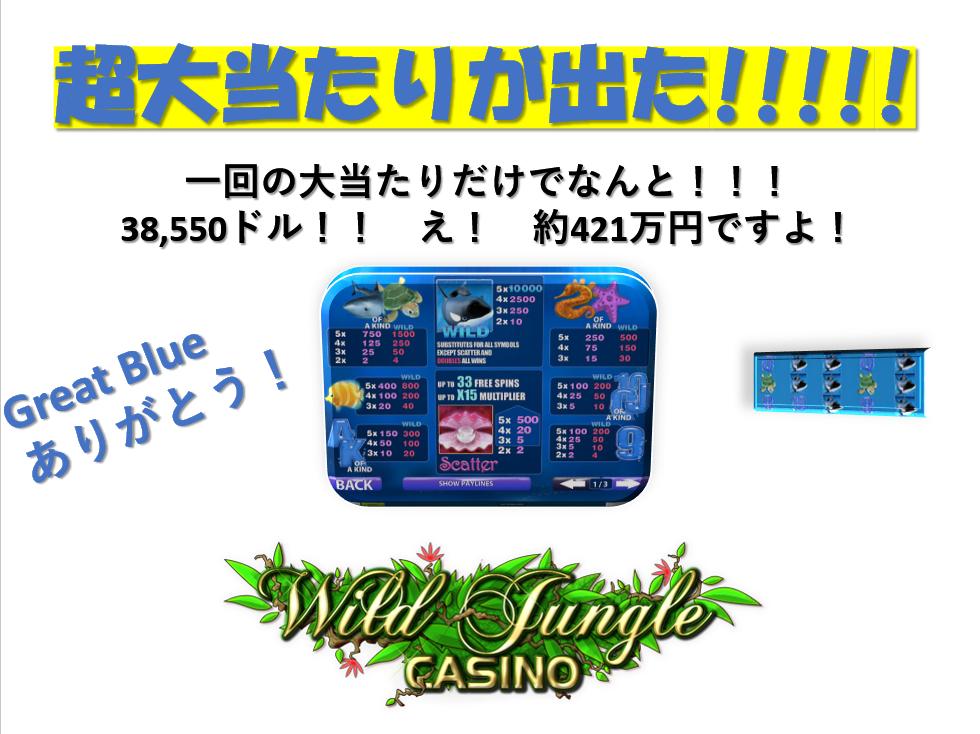 GreatBlue big win JP