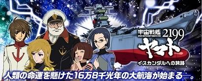 宇宙戦艦1
