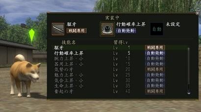 信長の野望オンライン3