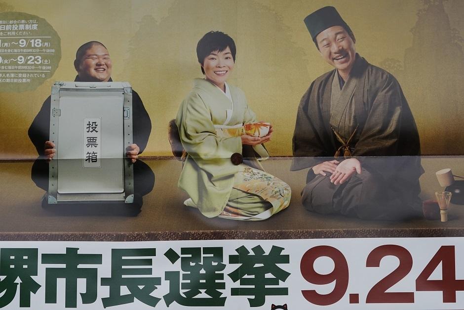 ポスター堺市長選挙20170907s