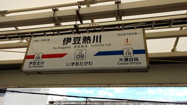 熱川バナナワニ園01