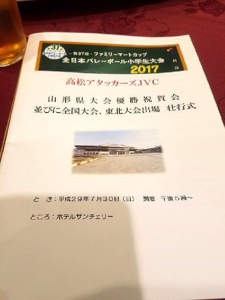 20170730高松AT壮行会 (2)