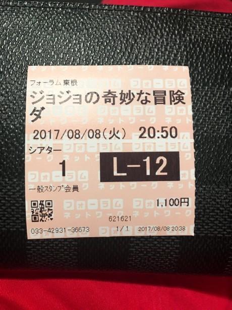 20170810JOJO (3)
