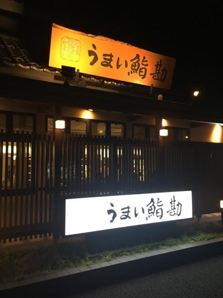 20170824鮨勘 (1)