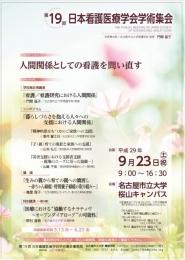 ☆日本看護医療学会
