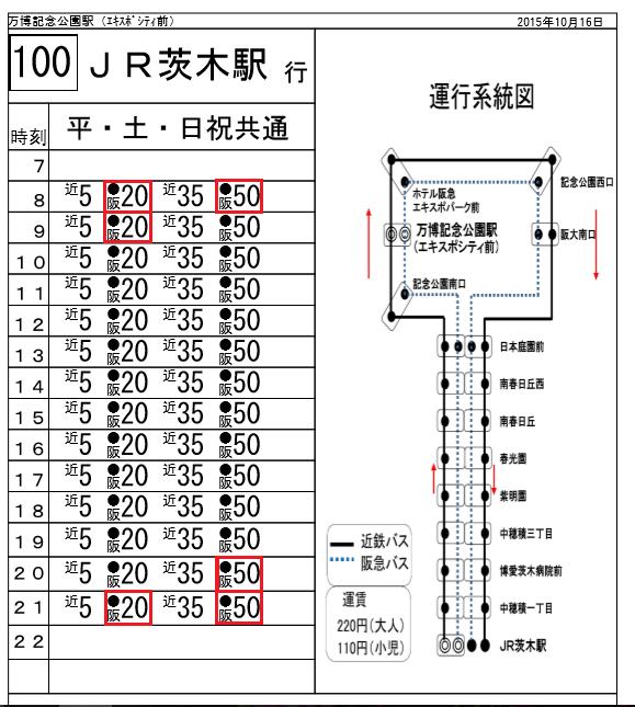 阪急バス1-min