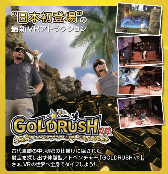 ゴールドラッシュ-min