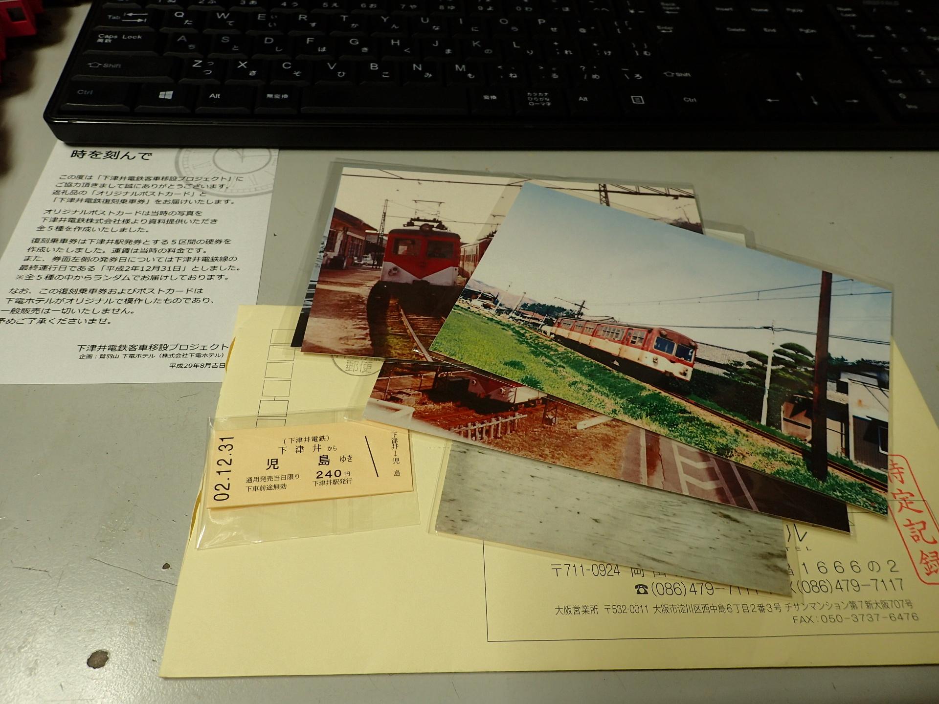 下津井電鉄クラウドファンディングのお礼が届きました。