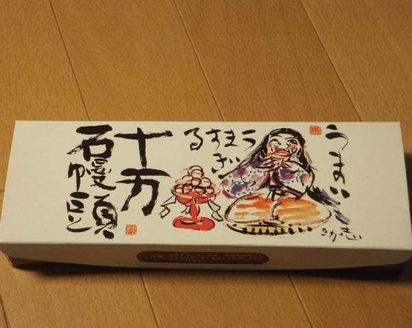 10mangokuHonten_001_org.jpg