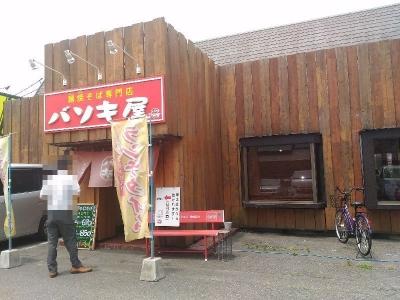 BasokiyaTsukiguma_001_org.jpg