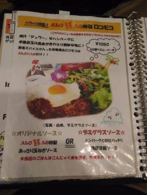 FukaiAlohas_001_org.jpg