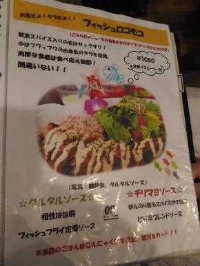 FukaiAlohas_002_org.jpg