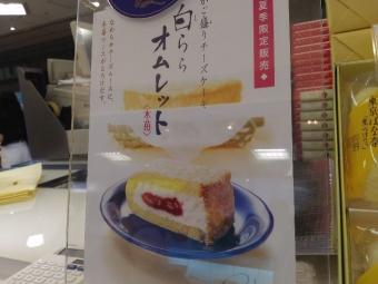 GinnobudoOmelette_001_org.jpg