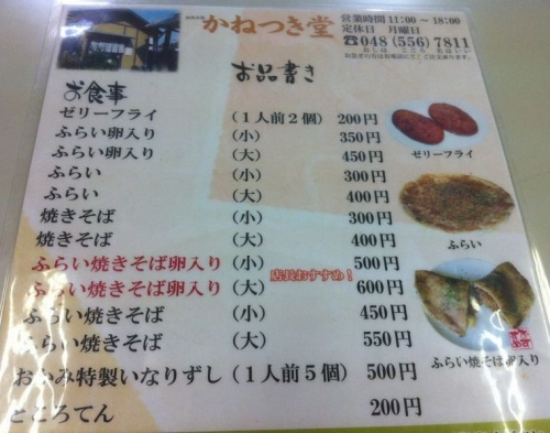 GyodaKanestukidou_002_org.jpg