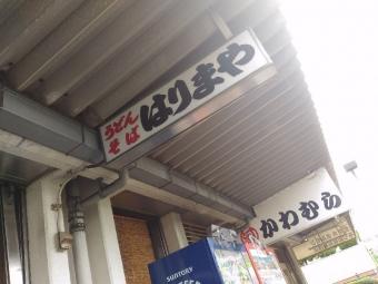 HigashiminatoHarimaya_001_org.jpg