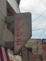 HimematsuSanremo_000_org.jpg