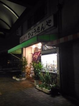 HonjinHyoutanya_000_org.jpg