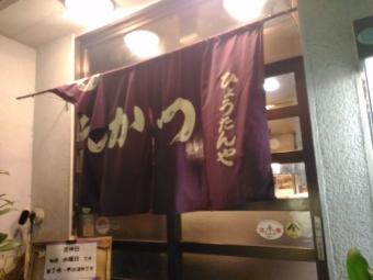 HonjinHyoutanya_001_org.jpg