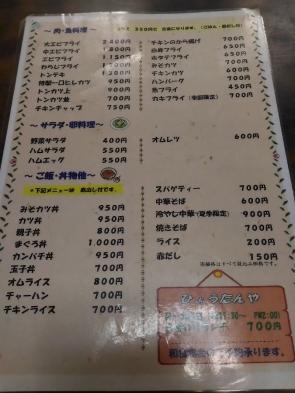 HonjinHyoutanya_002_org.jpg