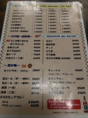 HonjinHyoutanya_003_org.jpg