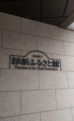 Ishinfurusatokan_006_org.jpg