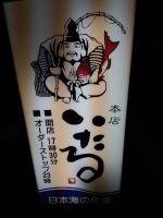 ItaruHonten_006_org.jpg