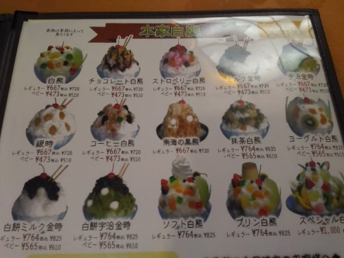 KagoshimaMujyaki_002_org.jpg