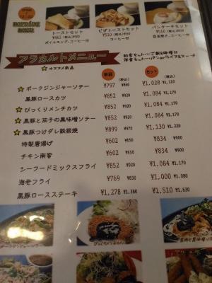 KagoshimaMujyaki_003_org.jpg