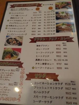 KagoshimaMujyaki_004_org.jpg