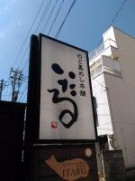 KanazawaUchuken_000_org.jpg