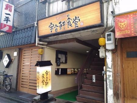 KanazawaUchuken_002_org.jpg