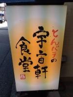 KanazawaUchuken_003_org.jpg