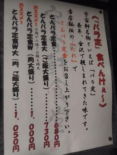 KanazawaUchuken_004_org.jpg