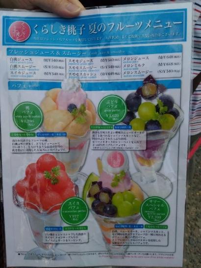 KurashikiMomoko_004_org.jpg
