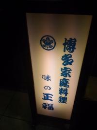 MasafukuAcros_108_org.jpg