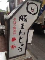 OkayamaSanchin_002_org.jpg
