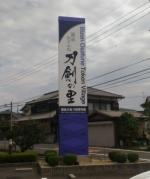 OkayamaSanchin_008_org2.jpg