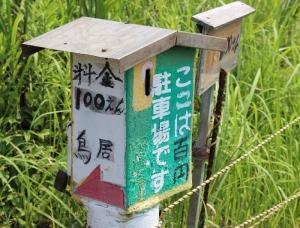 SakurajimaTorii_001_org.jpg