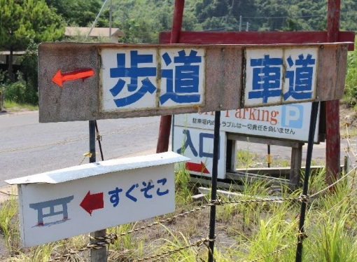 SakurajimaTorii_002_org.jpg