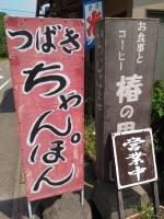 SakurajimaTsubakinosato_001_org.jpg
